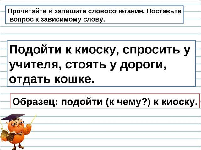 Прочитайте и запишите словосочетания. Поставьте вопрос к зависимому слову. По...