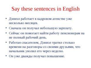 Say these sentences in English Дэниэл работает в кадровом агенстве уже нескол