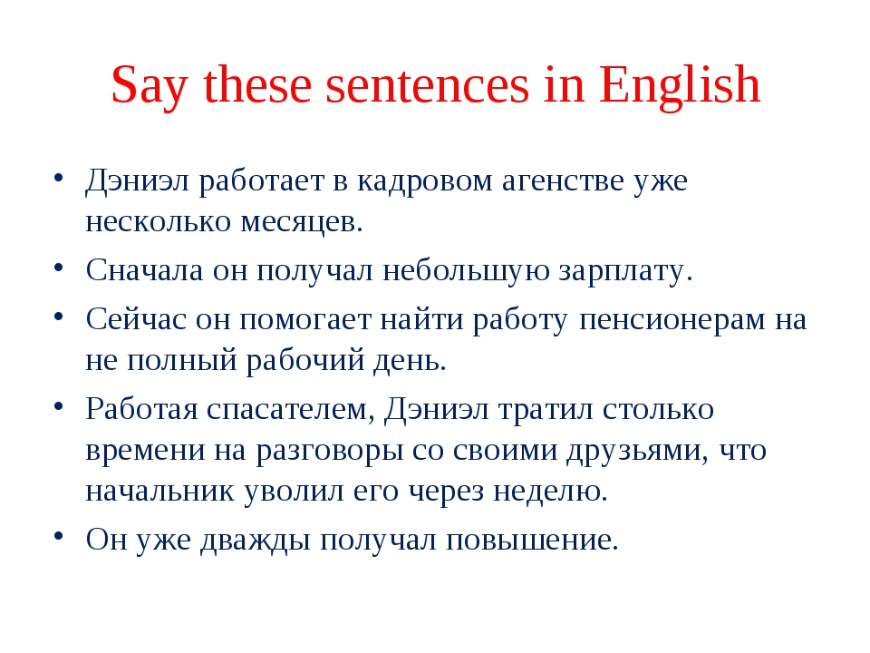 Say these sentences in English Дэниэл работает в кадровом агенстве уже нескол...