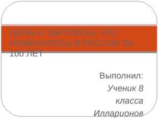 Выполнил: Ученик 8 класса Илларионов Владимир Руководитель: Потемкина С.В. ЦЕ