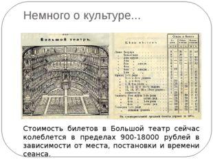 Немного о культуре... цены Стоимость билетов в Большой театр сейчас колеблетс