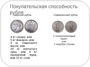 Покупательская способность рубля Царский рубль Современный рубль 4 кг сахара