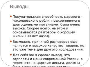 Выводы Покупательская способность царского – николаевского рубля, подкрепленн