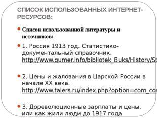 СПИСОК ИСПОЛЬЗОВАННЫХ ИНТЕРНЕТ-РЕСУРСОВ: Список использованной литературы и и