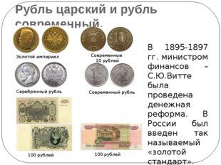 Рубль царский и рубль современный. В 1895-1897 гг. министром финансов – С.Ю.В