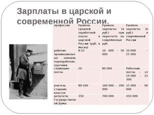 Зарплаты в царской и современной России. профессия Уровень средней заработной