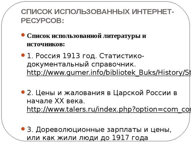 СПИСОК ИСПОЛЬЗОВАННЫХ ИНТЕРНЕТ-РЕСУРСОВ: Список использованной литературы и и...