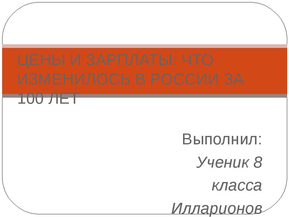Выполнил: Ученик 8 класса Илларионов Владимир Руководитель: Потемкина С.В. ЦЕ...