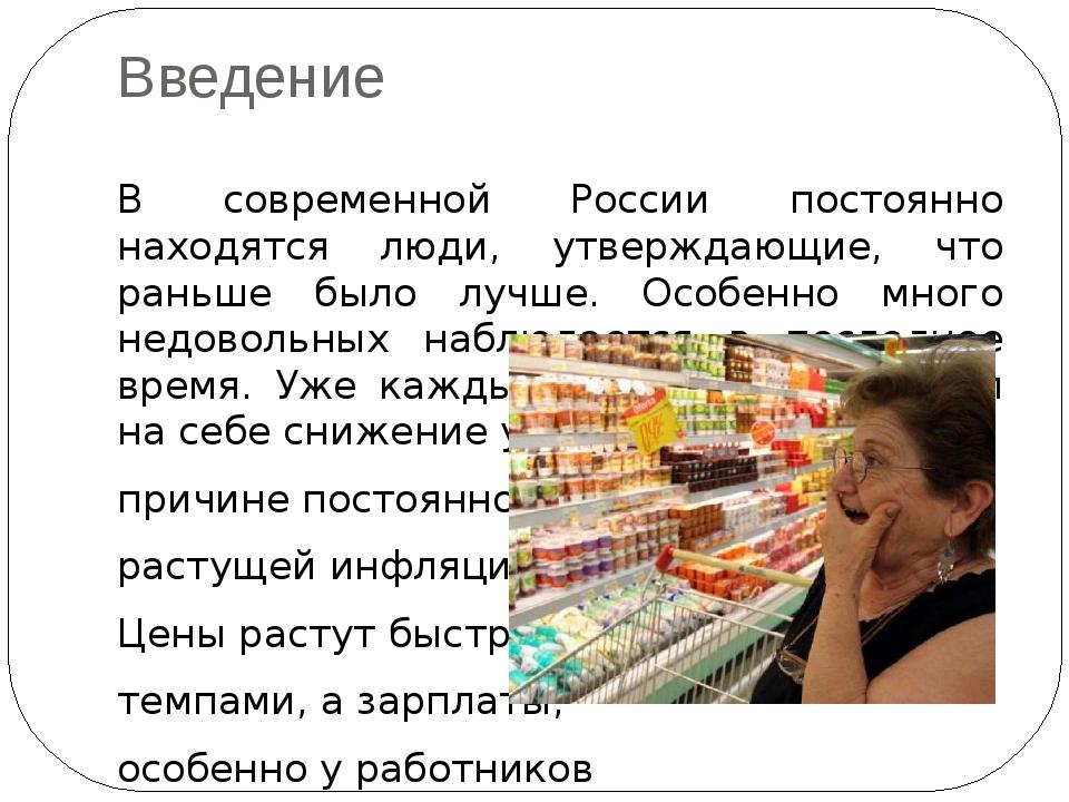 Введение В современной России постоянно находятся люди, утверждающие, что ран...