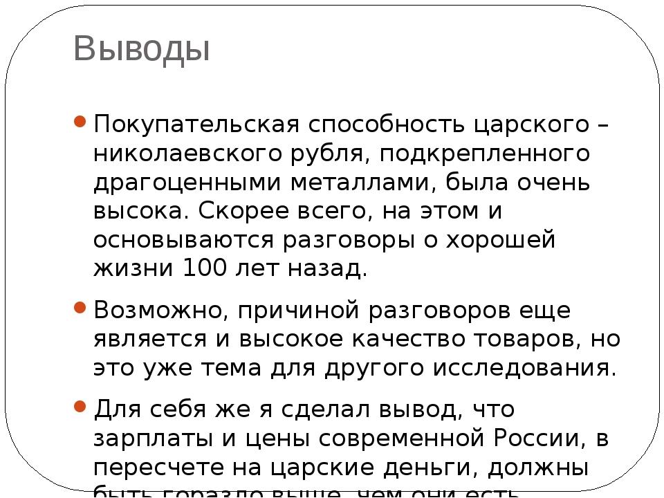 Выводы Покупательская способность царского – николаевского рубля, подкрепленн...
