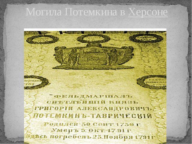 Могила Потемкина вХерсоне