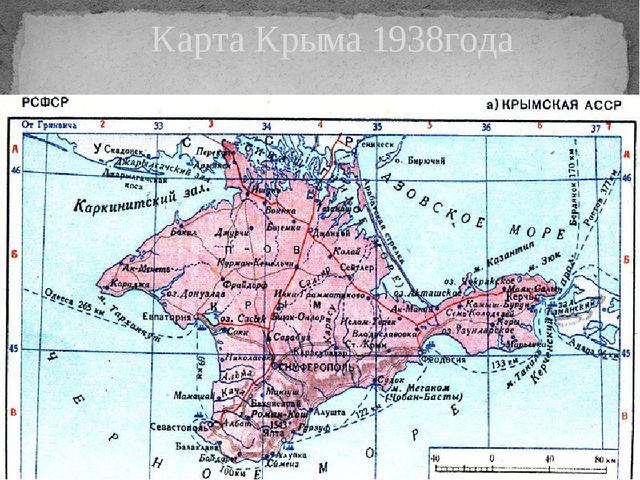 Карта Крыма 1938года