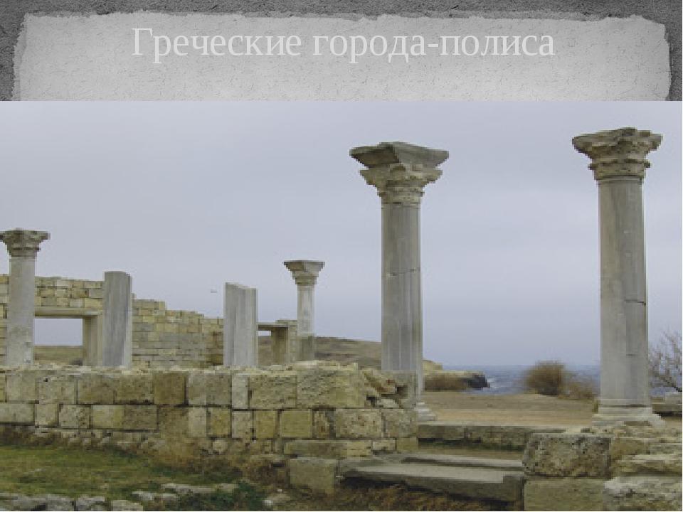 Греческие города-полиса