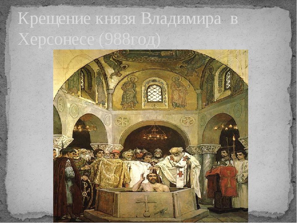 Крещение князя Владимира в Херсонесе (988год)