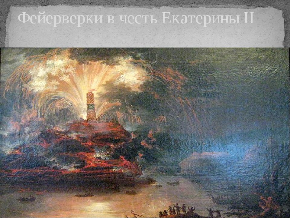Фейерверки в честь Екатерины II