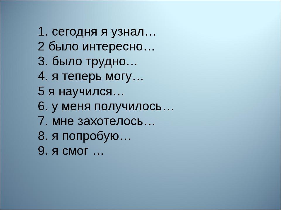 1. сегодня я узнал… 2 было интересно… 3. было трудно… 4. я теперь могу… 5 я н...