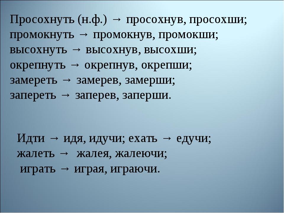Просохнуть (н.ф.) → просохнув, просохши; промокнуть → промокнув, промокши; вы...