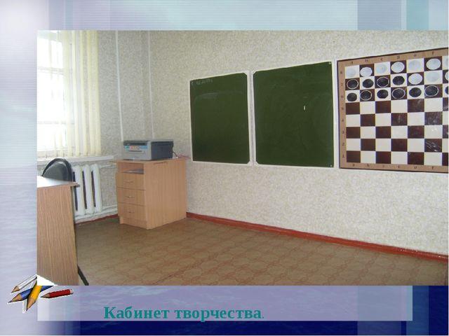 Наши учебные кабинеты. Кабинет творчества.