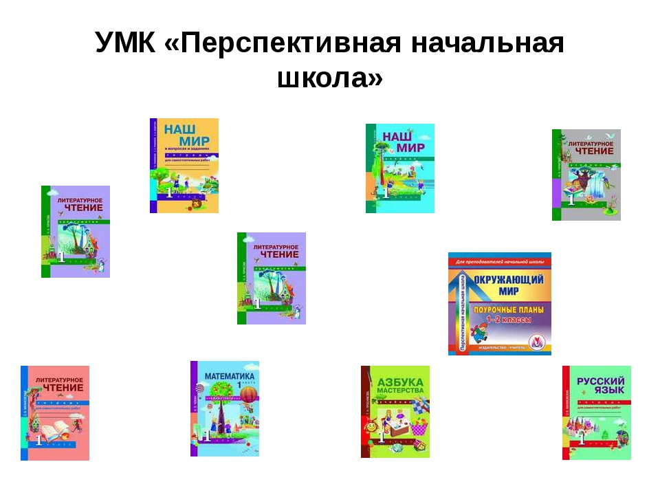 УМК «Перспективная начальная школа»