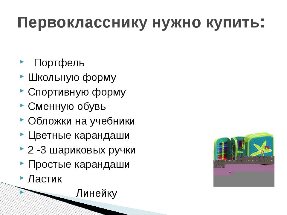 Первокласснику нужно купить: Портфель Школьную форму Спортивную форму Сменную...
