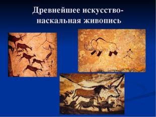 Древнейшее искусство- наскальная живопись