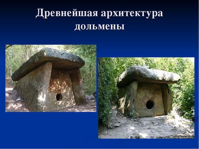 Древнейшая архитектура дольмены