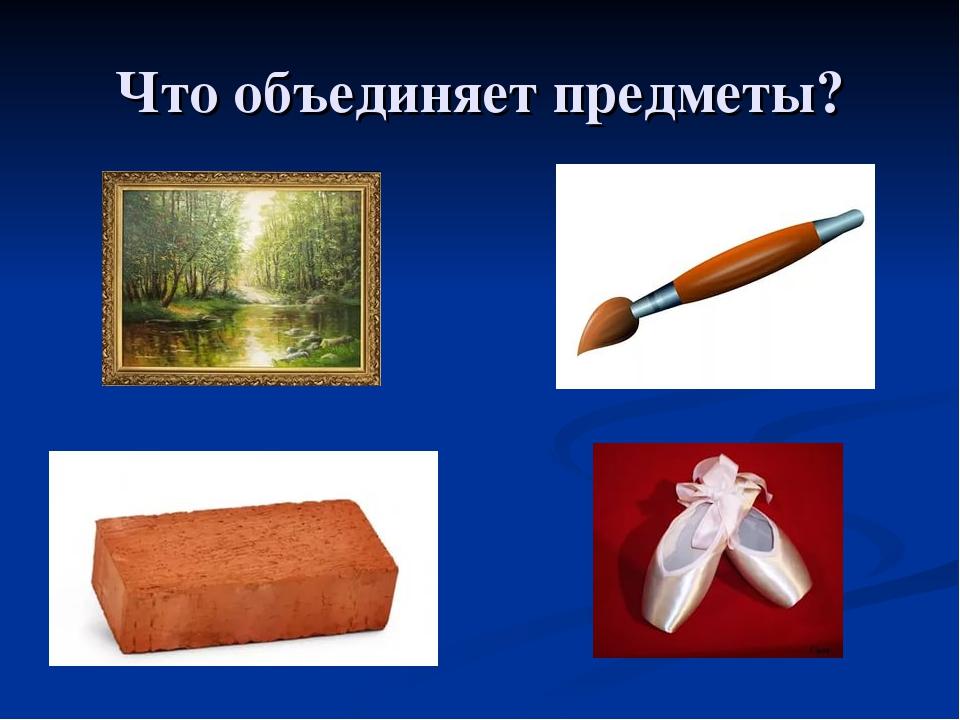 Что объединяет предметы?