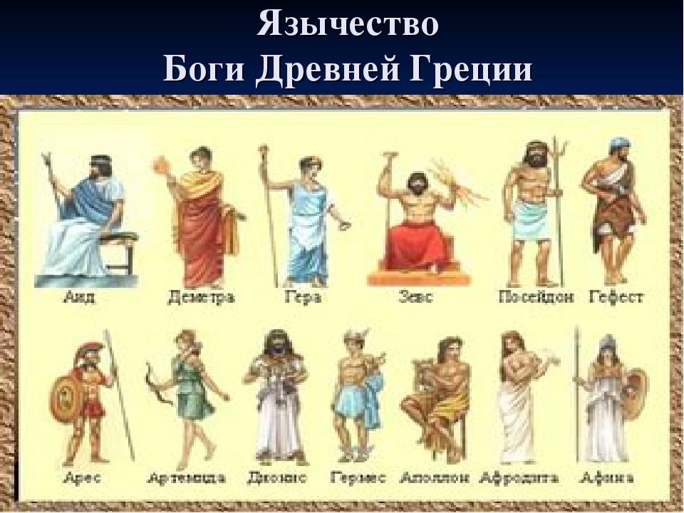 Язычество Боги Древней Греции