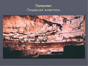 Палеолит. Пещерная живопись.