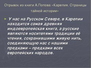 Отрывок из книги А.Попова «Карелия. Страницы тайной истории» У нас на Русско