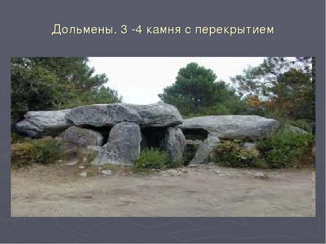 Дольмены. 3 -4 камня с перекрытием