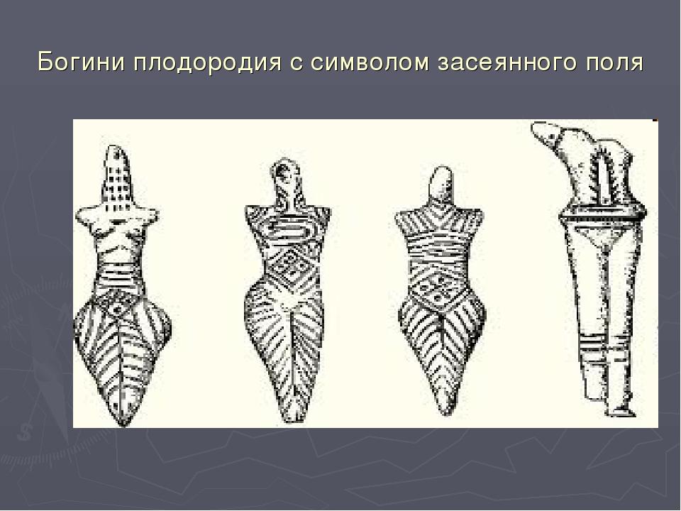 Богини плодородия с символом засеянного поля