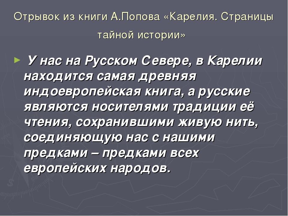 Отрывок из книги А.Попова «Карелия. Страницы тайной истории» У нас на Русско...