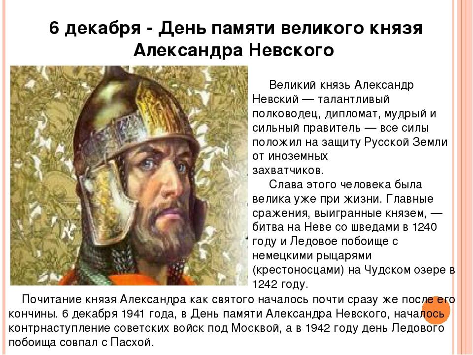 александр невский биография и правление это время