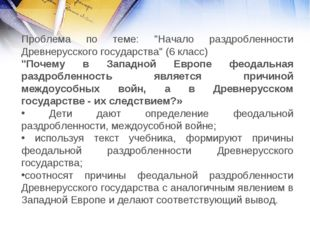 "Проблема по теме: ""Начало раздробленности Древнерусского государства"" (6 клас"