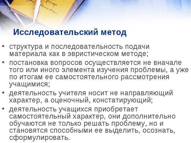 Исследовательский метод структура и последовательность подачи материала как в...