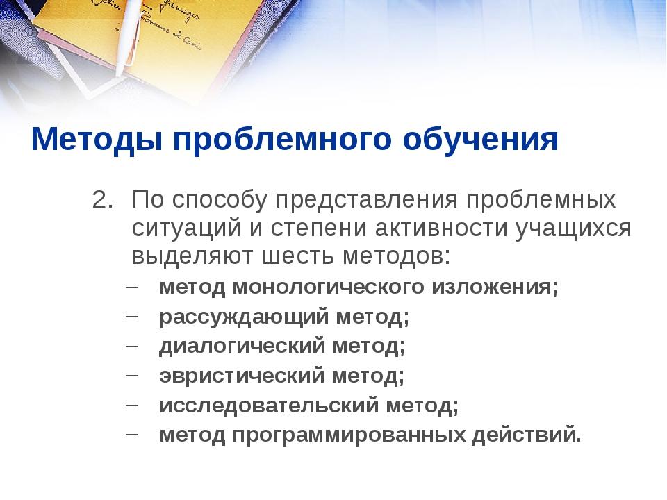 Методы проблемного обучения По способу представления проблемных ситуаций и ст...