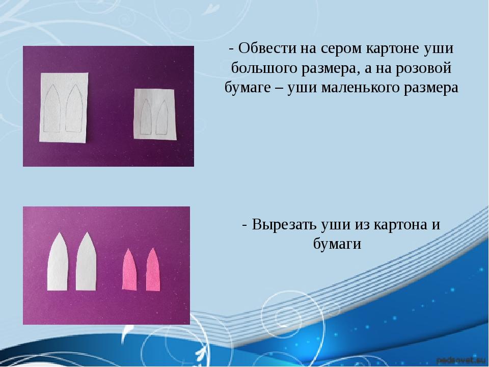 - Обвести на сером картоне уши большого размера, а на розовой бумаге – уши ма...