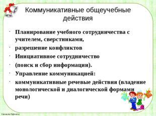 Коммуникативные общеучебные действия Планирование учебного сотрудничества с у