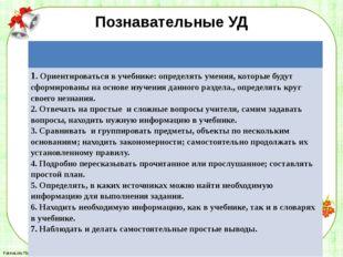 Познавательные УД 1. Ориентироваться в учебнике: определять умения, которые б