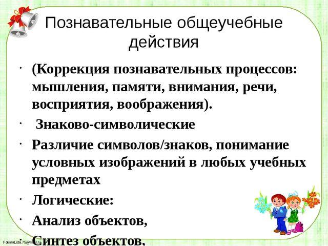 Познавательные общеучебные действия (Коррекция познавательных процессов: мышл...