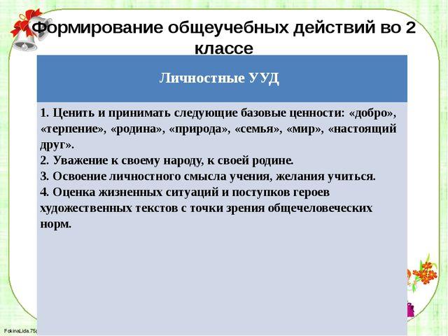 Формирование общеучебных действий во 2 классе ЛичностныеУУД 1. Ценить и прини...