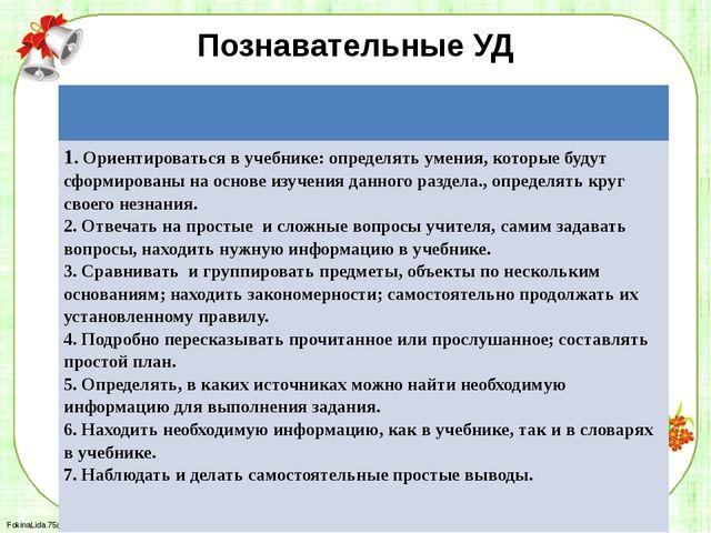 Познавательные УД 1. Ориентироваться в учебнике: определять умения, которые б...