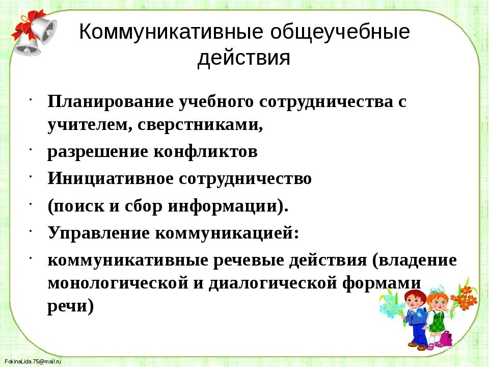 Коммуникативные общеучебные действия Планирование учебного сотрудничества с у...