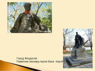 Город Феодосия. Памятник пионеру-герою Васе Коробкову.