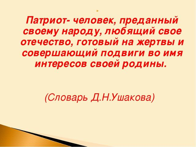 Патриот- человек, преданный своему народу, любящий свое отечество, готовый н...
