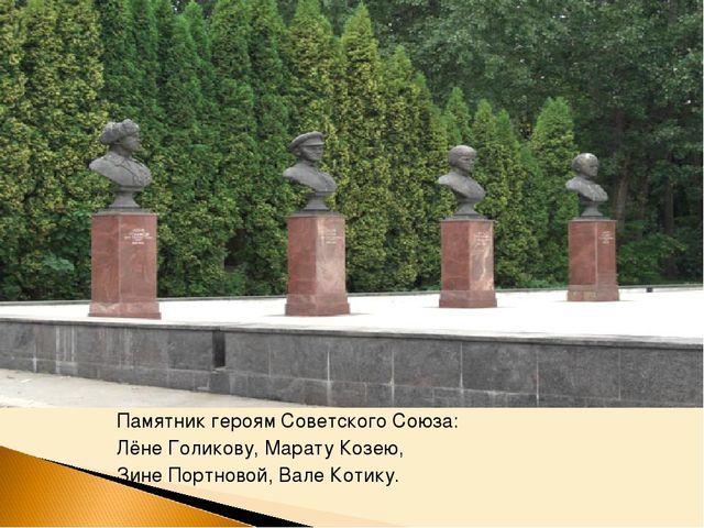 Памятник героям Советского Союза: Лёне Голикову, Марату Козею, Зине Портново...