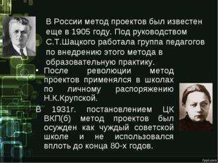 В России метод проектов был известен еще в 1905 году. Под руководством С.Т.Ша