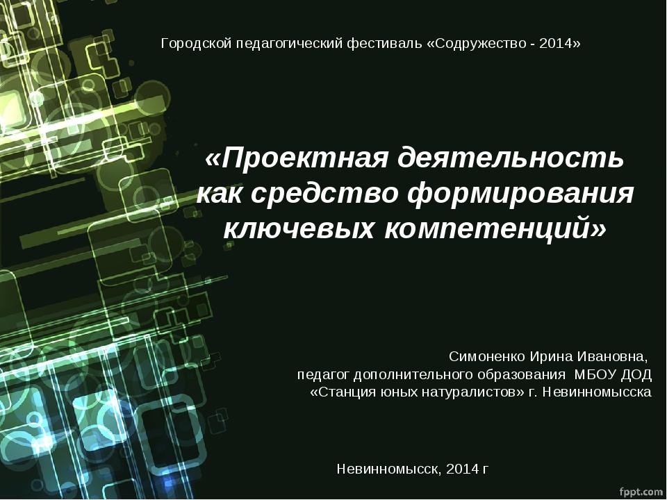 «Проектная деятельность как средство формирования ключевых компетенций» Симон...