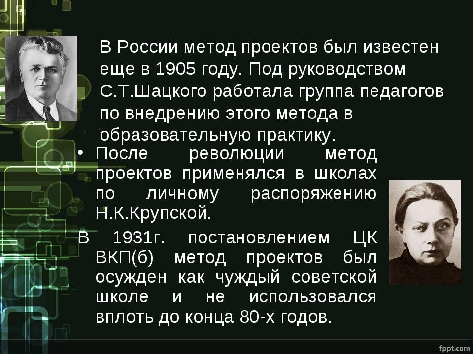 В России метод проектов был известен еще в 1905 году. Под руководством С.Т.Ша...